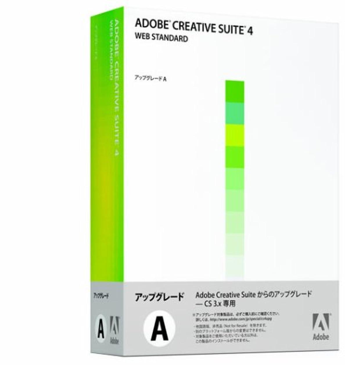 省略満足できる通知Adobe Creative Suite 4 Web Standard 日本語版 アップグレード版A (FRM CS3/3.3) Windows版 (旧製品)