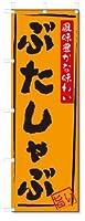 のぼり のぼり旗 ぶたしゃぶ(W600×H1800)