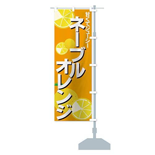 ネーブルオレンジ のぼり旗 サイズ選べます(ハーフ30x90cm 右チチ)