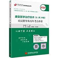 Rehabilitation medicine practitioners 2020: Ding Zhen 2020 Rehabilitation Medicine therapy (disabilities. division. intermediate) exam guide and test sites over the years Crosstalk(Chinese Edition)