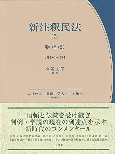新注釈民法(5) 物権(2) (有斐閣コンメンタール)の詳細を見る