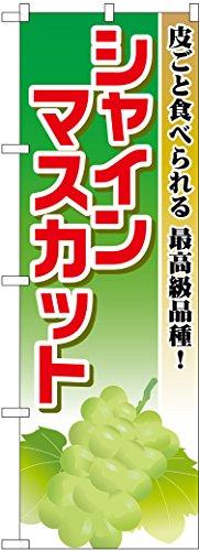 のぼり屋 のぼり シャインマスカット 60×180cm SNB-1379
