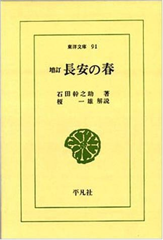 長安の春 (東洋文庫 (91))