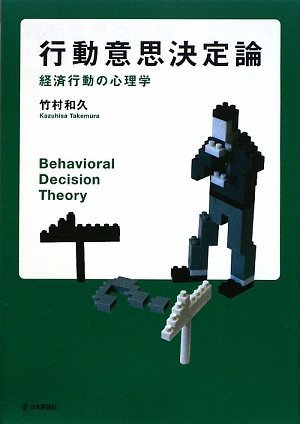 行動意思決定論―経済行動の心理学