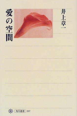 愛の空間 (角川選書)