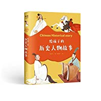 Chinese Historical Story (Chinese Edition)