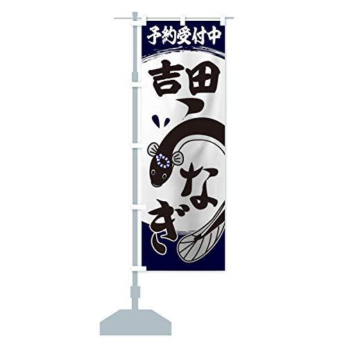 吉田のうなぎ のぼり旗 サイズ選べます(コンパクト45x150cm 左チチ)