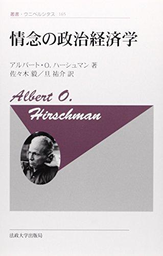 情念の政治経済学 〈新装版〉 (叢書・ウニベルシタス)