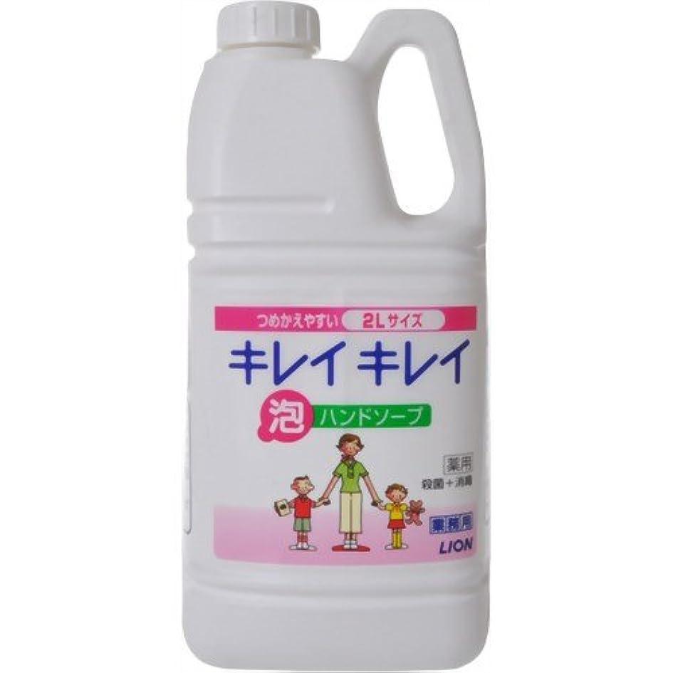 考えた体操選手縮れたキレイキレイ薬用泡ハンドソープ2L(業務用)