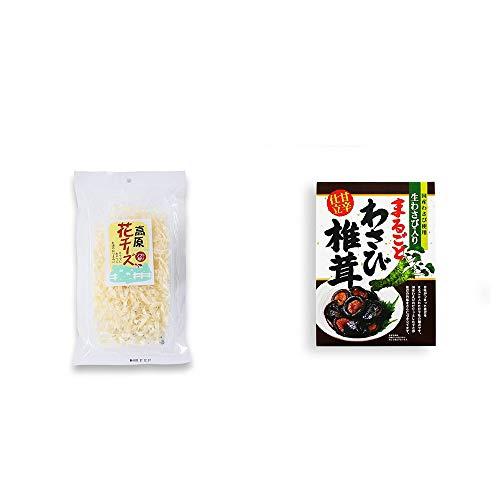[2点セット] 高原の花チーズ(56g)・まるごとわさび椎茸(200g)