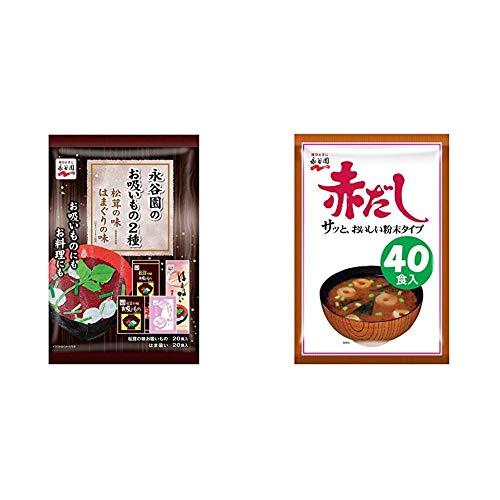 【セット買い】永谷園のお吸いもの2種 松茸の味 はまぐりの味 40食入(松茸の味20食 はまぐりの味20食) & 永谷園 赤だしみそ汁 徳用 40食入