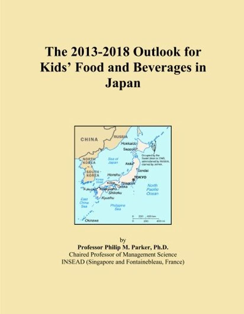 メディックしかし陪審The 2013-2018 Outlook for Kids' Food and Beverages in Japan