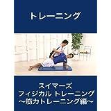 スイマーズ フィジカルトレーニング~筋力トレーニング編~