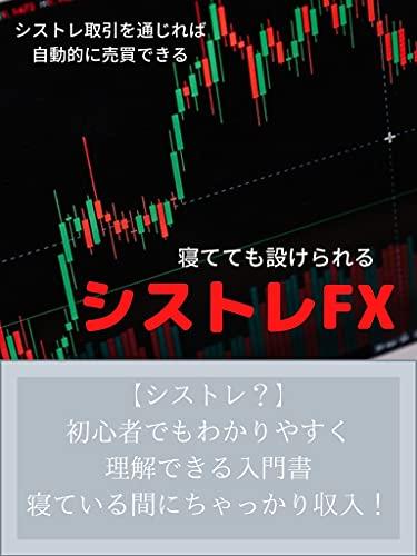 寝てても儲けられるシストレFX: 【シストレ?】 初心者でもわかりやすく理解できる入門書
