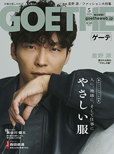 GOETHE(ゲーテ) 2020年 05月号 【表紙:星野 源】[雑誌]