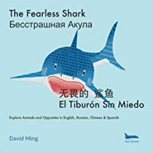 The Fearless Shark: Explore Animals and Opposites in English, Russian, Chinese & Spanish (Russian English Bilingual Edition)