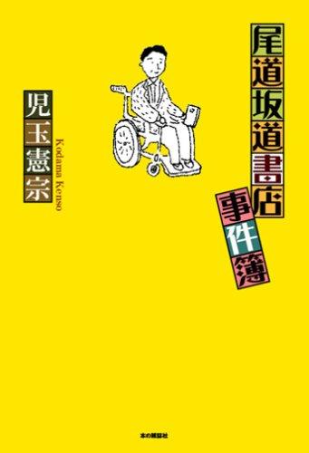 尾道坂道書店事件簿