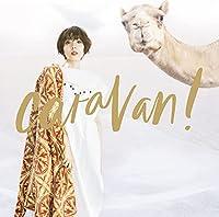 caravan! (通常盤) (特典なし)