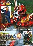 劇場版仮面ライダー響鬼Preview Issue (ワンダーライフスペシャル)
