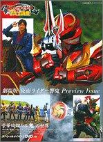 劇場版仮面ライダー響鬼Preview Issue (ワンダーライフスペシャル)の詳細を見る
