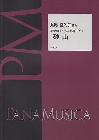 混声合唱とピアノのための日本のうた「砂山」