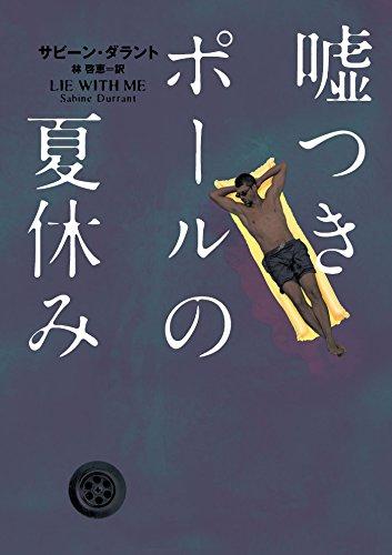 嘘つきポールの夏休み (ハーパーBOOKS)