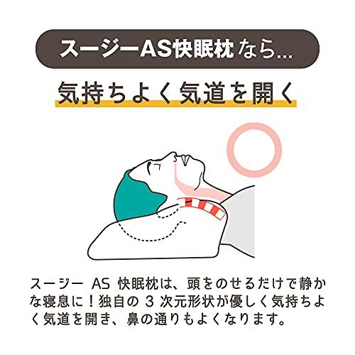 スージーAS快眠枕ベーシック【いびき防止横向き横寝いびき枕ストレートネック