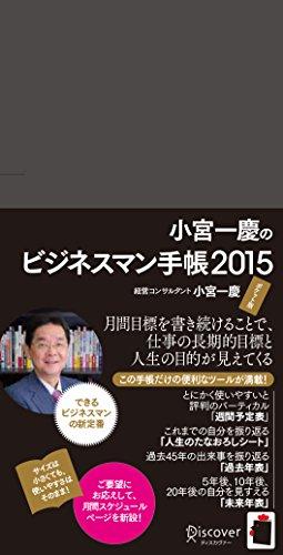 小宮一慶のビジネスマン手帳 2015 ポケット版