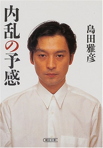 内乱の予感 (朝日文庫)