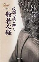 牧師の読み解く般若心経 (YOBEL新書 59)
