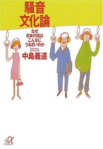 騒音文化論―なぜ日本の街はこんなにうるさいのか (講談社プラスアルファ文庫)の詳細を見る