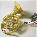 全日本吹奏楽2000 Vol.10 大学編2&職場編1