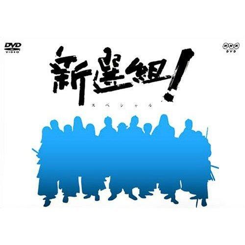 JAPANESE TV DRAMA Shingo Katori starring Taiga Drama! Special DVD-BOX All 2 [NHK Square Limited Items] (JAPANESE AUDIO , NO ENGLISH SUB.)