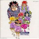 「魔神英雄伝ワタル」シングル・コレクション1988メイ~1993セプテンバー
