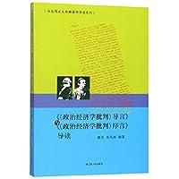 政治经济学批判导言与政治经济学批判序言导读/马克思主义经典著作导读系列