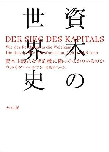 資本の世界史 (atプラス叢書12) - ウルリケ・ヘルマン, 猪股 和夫