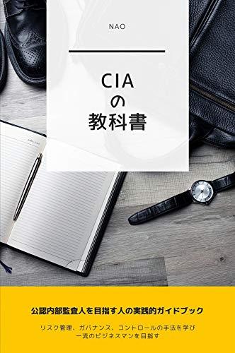 CIAの教科書