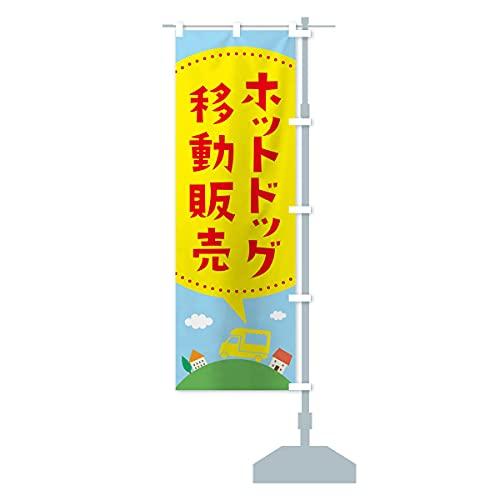 ホットドッグ移動販売 のぼり旗 サイズ選べます(スリム45x180cm 右チチ)