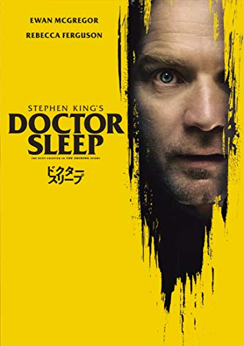 ドクター・スリープ [DVD]