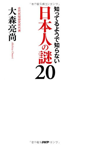 知ってるようで知らない 日本人の謎20