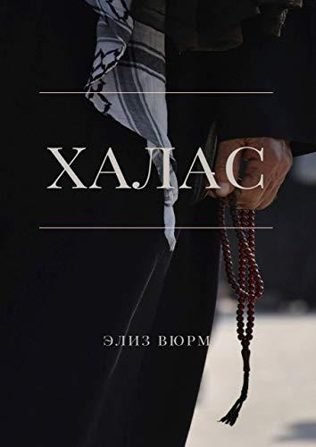 Халас (Russian Edition)