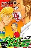 ナンバMG5 7 (少年チャンピオン・コミックス)