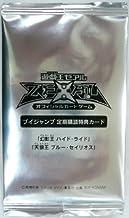 [Yu-Gi-Oh card] V Jump subscription privilege (Single Pack) VJMP-JP061UR