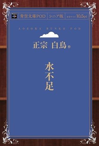 水不足 (青空文庫POD(シニア版))