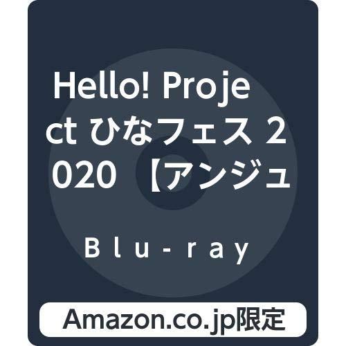 【Amazon.co.jp限定】Hello! Project ひなフェス 2020 【アンジュルム プレミアム】(メガジャケ付) [Blu-ray]