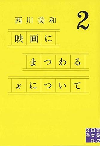 映画にまつわるXについて2 (実業之日本社文庫)