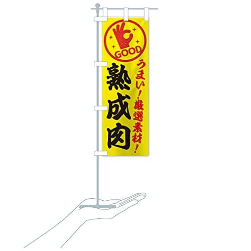 卓上ミニ熟成肉 のぼり旗 サイズ選べます(卓上ミニのぼり10x30cm 立て台付き)