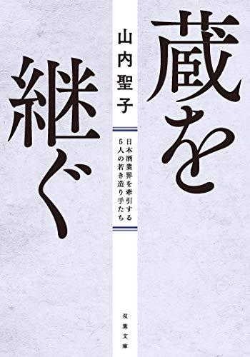 蔵を継ぐ 日本酒業界を牽引する5人の若き造り手たち (双葉文庫)