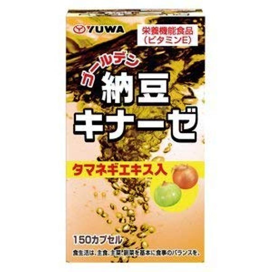 約聴衆世界記録のギネスブックユーワ ゴールデン納豆キナーゼ 150カプセル × 20個セット