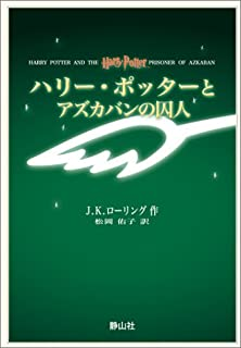 Harry Potter and the Prisoner of Azkaban (Harii Pottaa to Azukaban no Shujin) (in Japanese)